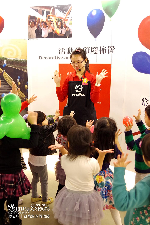 2016-0319-台灣氣球博物館-20.jpg