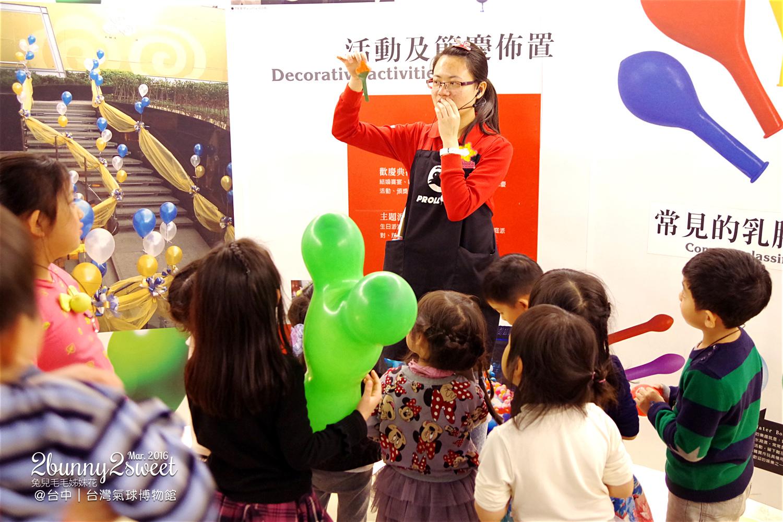 2016-0319-台灣氣球博物館-19.jpg