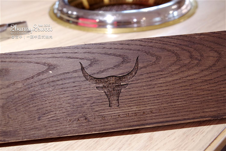 2016-0320-一頭牛燒肉-05.jpg