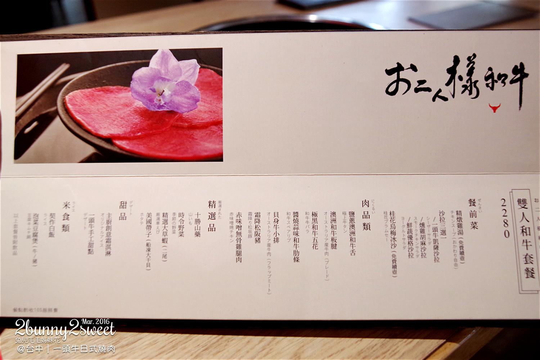 2016-0320-一頭牛燒肉-06.jpg