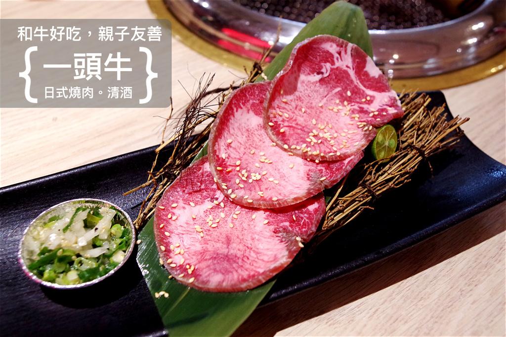 2016-0320-一頭牛燒肉-34