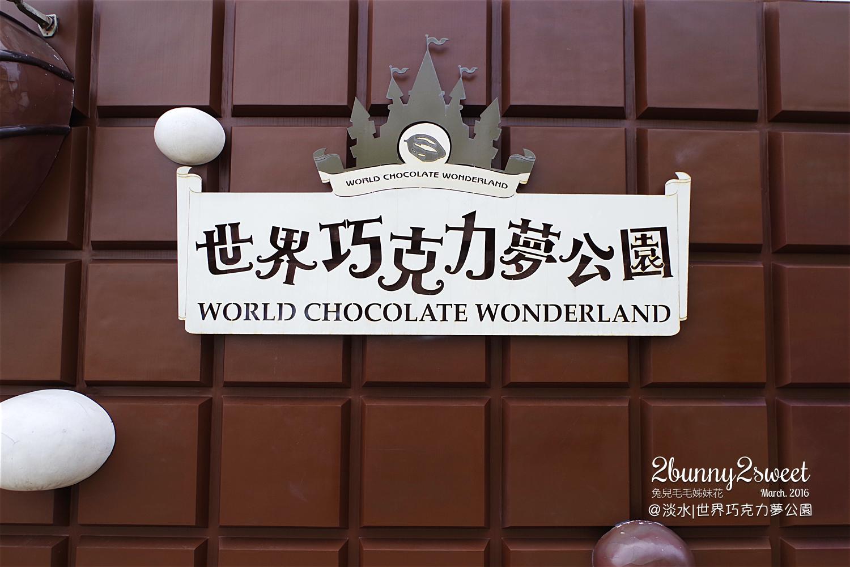 2016-0508-世界巧克力夢公園-19.jpg
