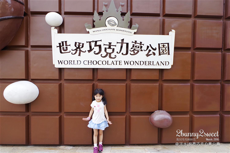 2016-0508-世界巧克力夢公園-20.jpg