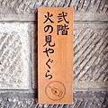 2016-0626-小樽-出拔小路-30.jpg