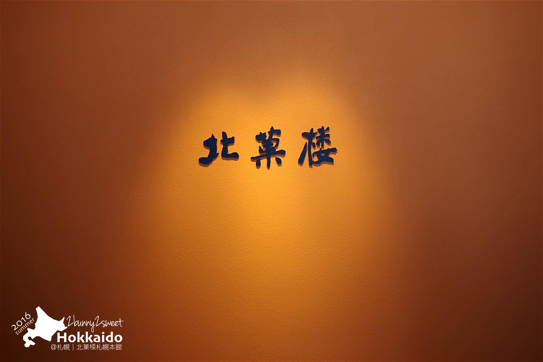 2016-0627-札幌-北菓樓札幌本館-20.jpg