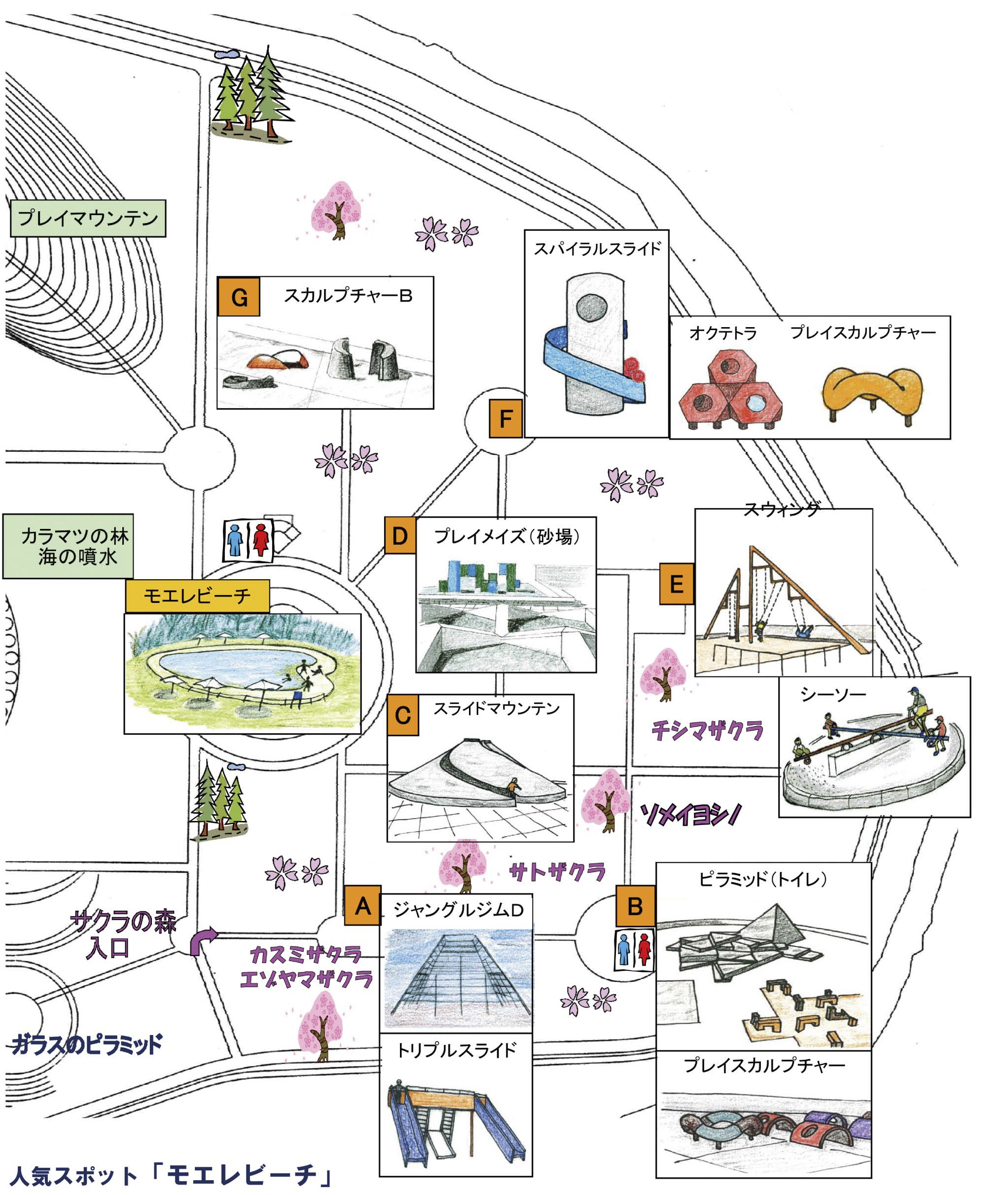 モエレ沼公園-2-遊具