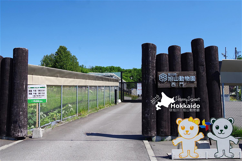 2016-0629-旭山動物園-01.jpg