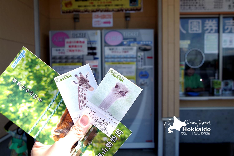 2016-0629-旭山動物園-02.jpg