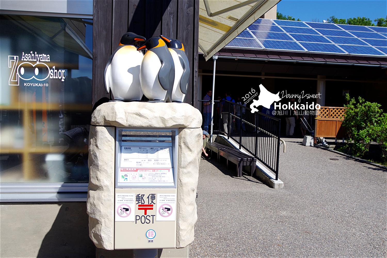 2016-0629-旭山動物園-33.jpg