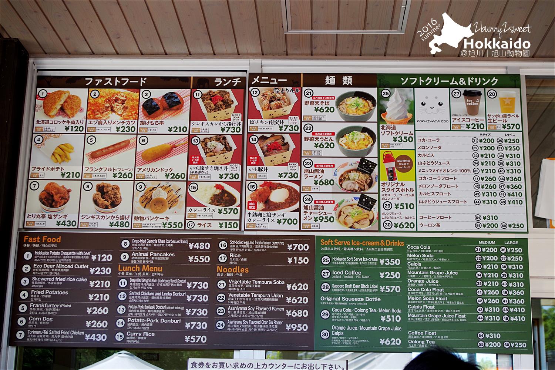 2016-0629-旭山動物園-36.jpg
