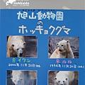 2016-0629-旭山動物園-59.jpg