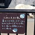 2016-0629-旭山動物園-60.jpg