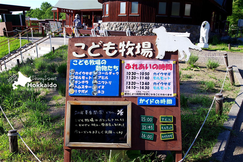2016-0629-旭山動物園-85.jpg