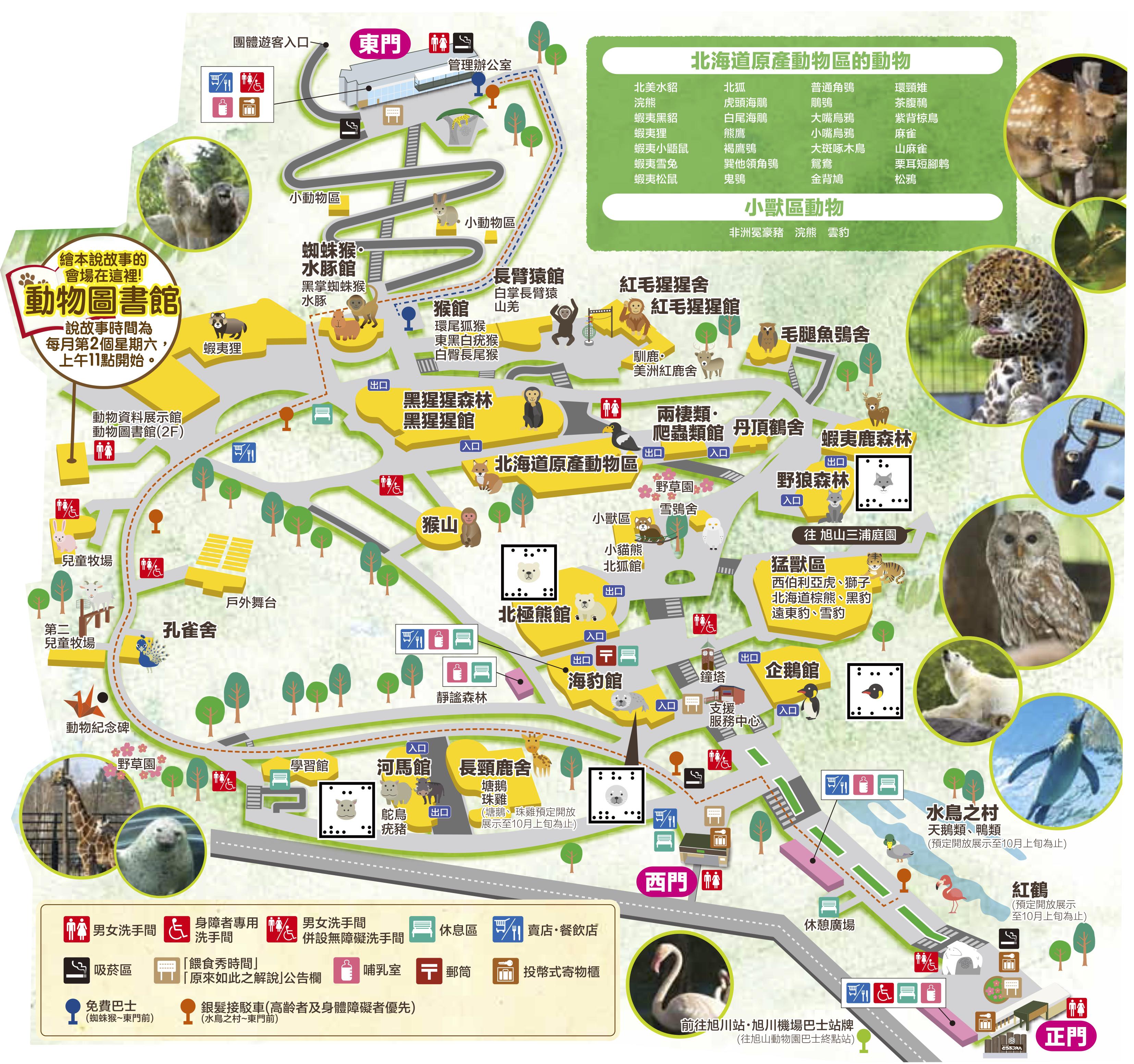 2016 旭山動物園 summer