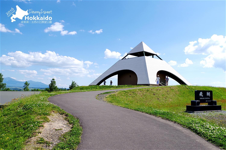 2016-0630-北西の丘展望公園-03.jpg