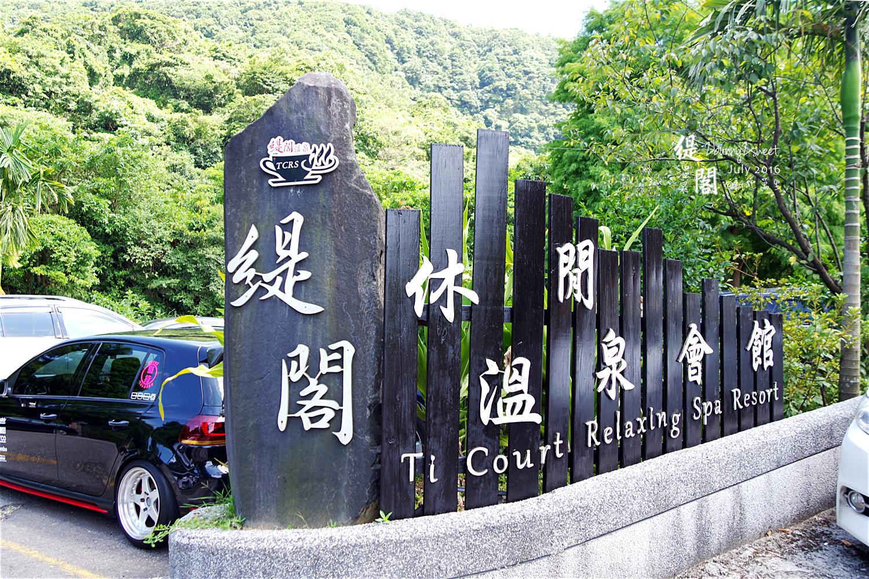2016-0730-緹閣休閒溫泉會館-01.jpg