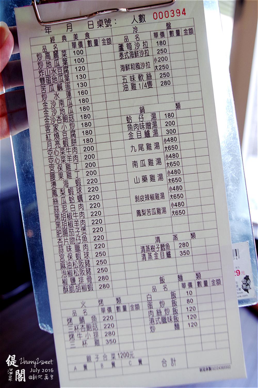 2016-0730-緹閣休閒溫泉會館-06.jpg