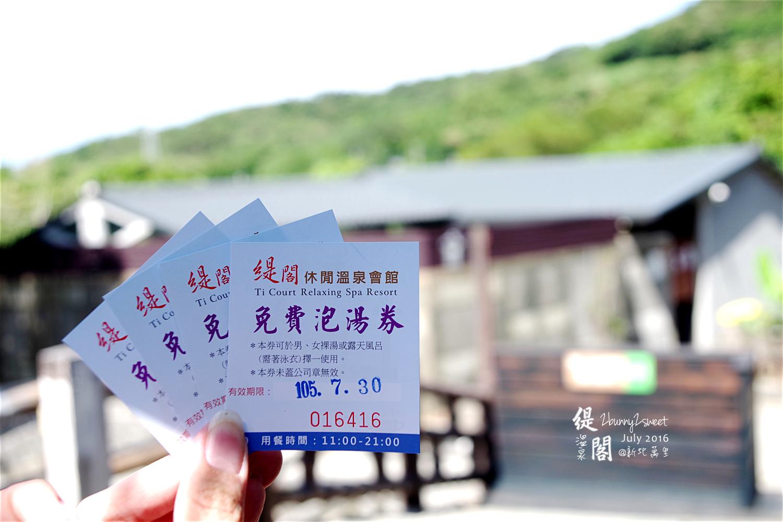 2016-0730-緹閣休閒溫泉會館-16.jpg