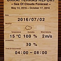 2016-0701-星野度假村-73.jpg