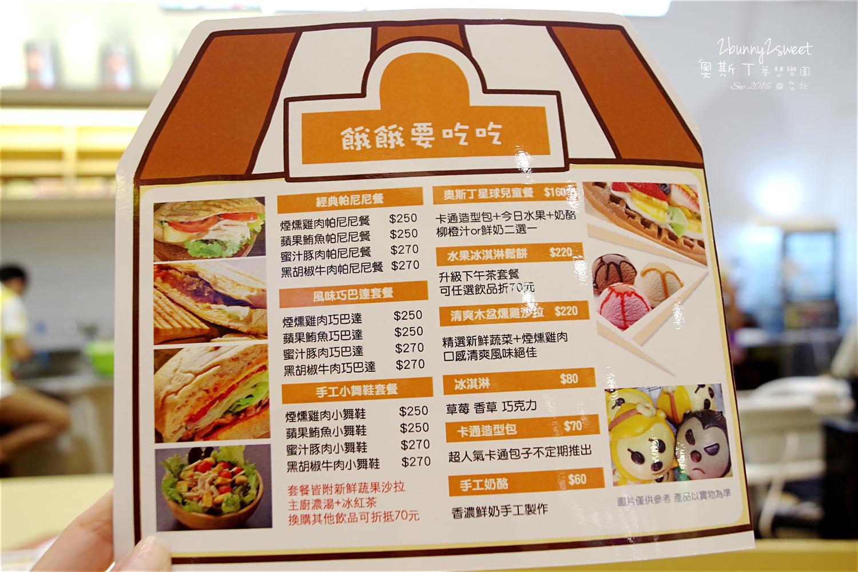 2016-0909-奧斯丁夢想樂園-59.jpg