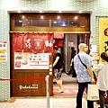 2016-0929-喜助牛舌-01.jpg