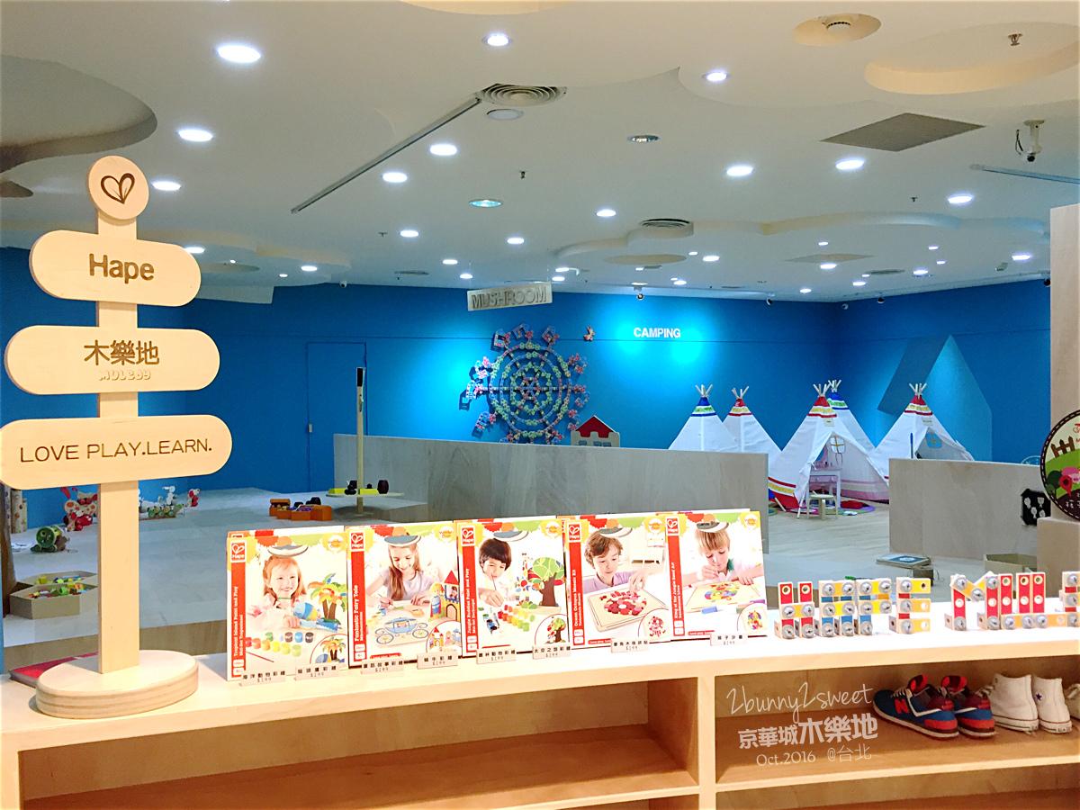 2016-1028-京華城木樂地-02.jpg