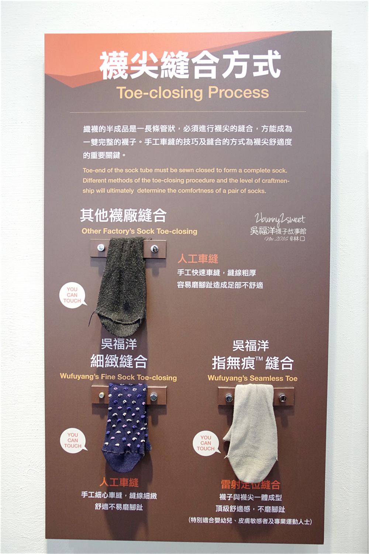 2016-1119-吳洋福襪子故事館-31.jpg