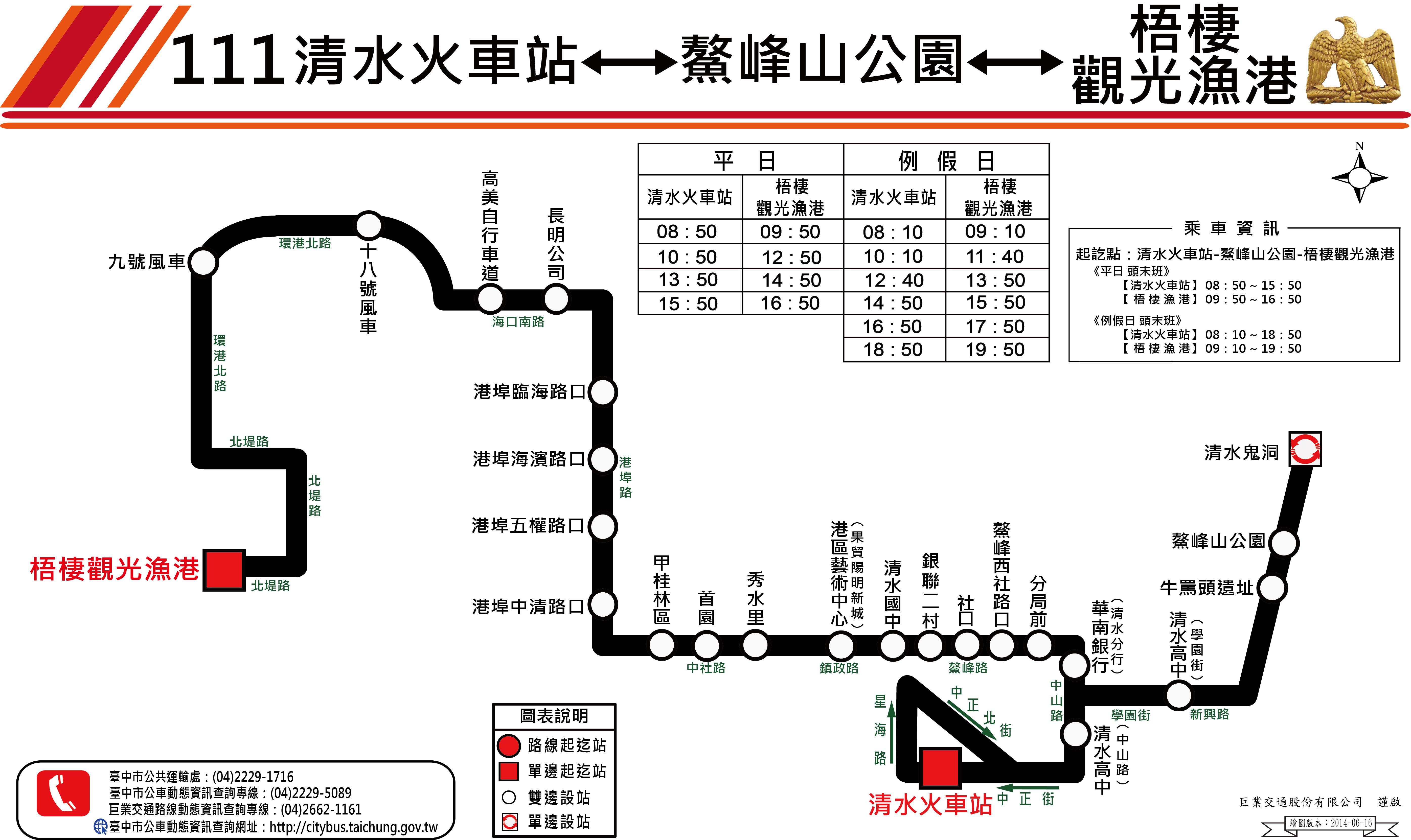 【路線圖】清水火車站-鰲峰山公園-梧棲漁港--(1)
