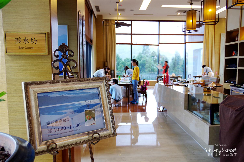 2016-1126-日月潭雲品酒店-65.jpg