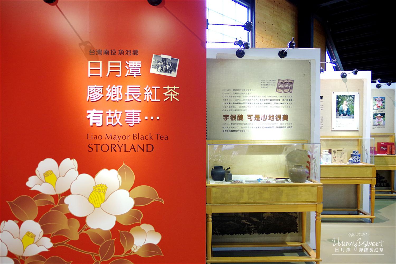 2016-1127-廖鄉長紅茶故事館-03.jpg