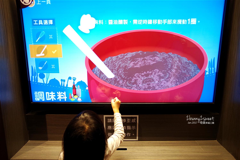 2016-0102-奇美食品幸福工廠-09.jpg