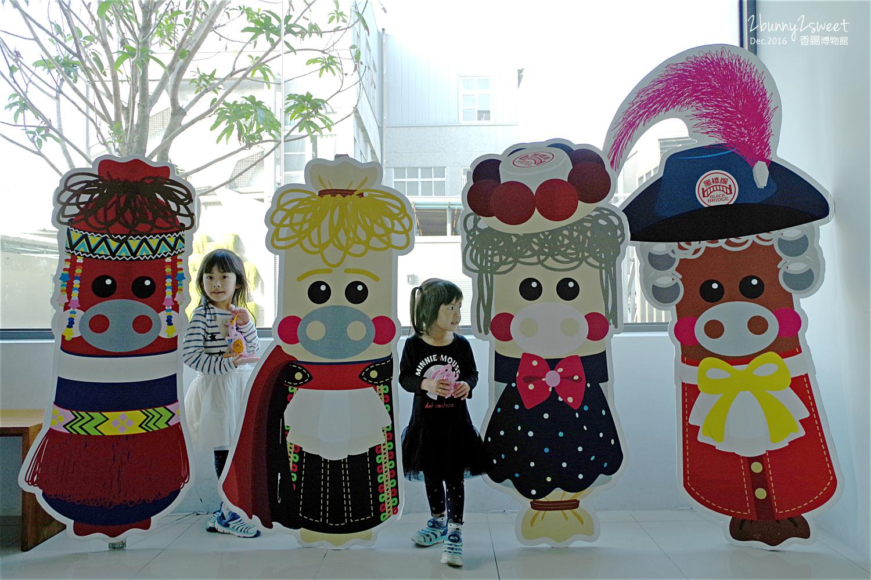 2016-1231-香腸博物館-03.jpg