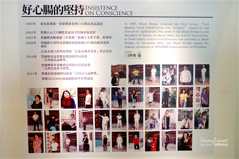 2016-1231-香腸博物館-15.jpg