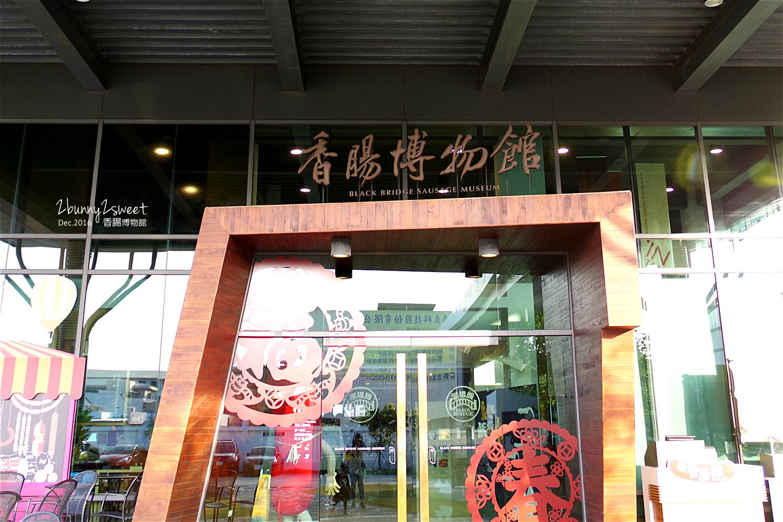 2016-1231-香腸博物館-26.jpg