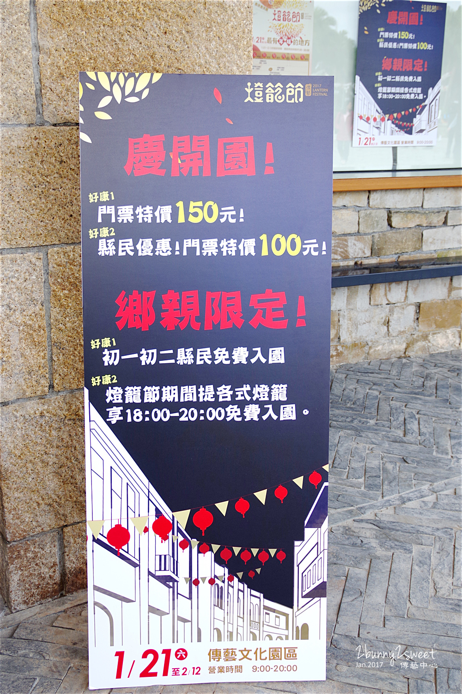 宜蘭傳藝中心慶祝開幕門票資訊