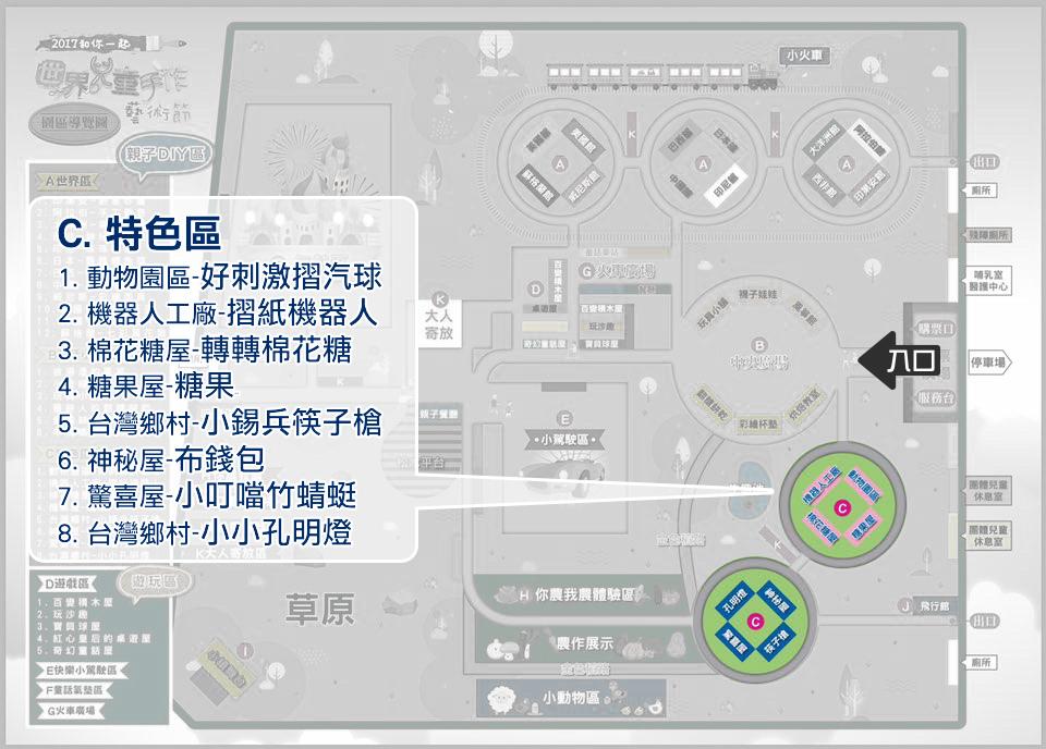 世界兒童手作藝術節map-02
