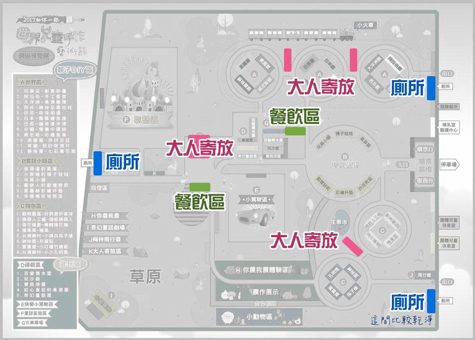 世界兒童手作藝術節map-05
