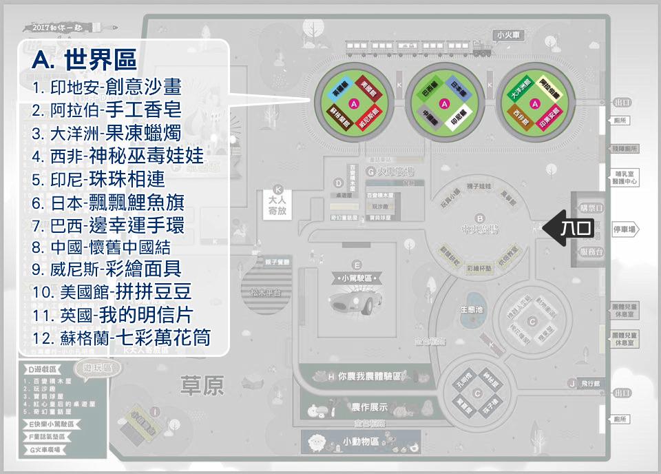 世界兒童手作藝術節map-03