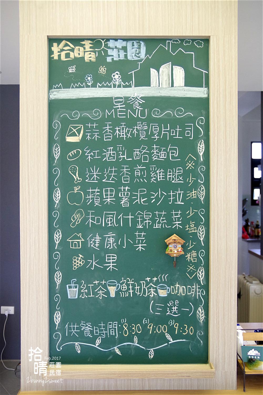 2017-0204-拾晴莊園民宿-76.jpg