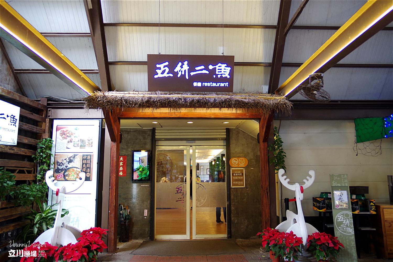 2017-0204-立川漁場-30.jpg