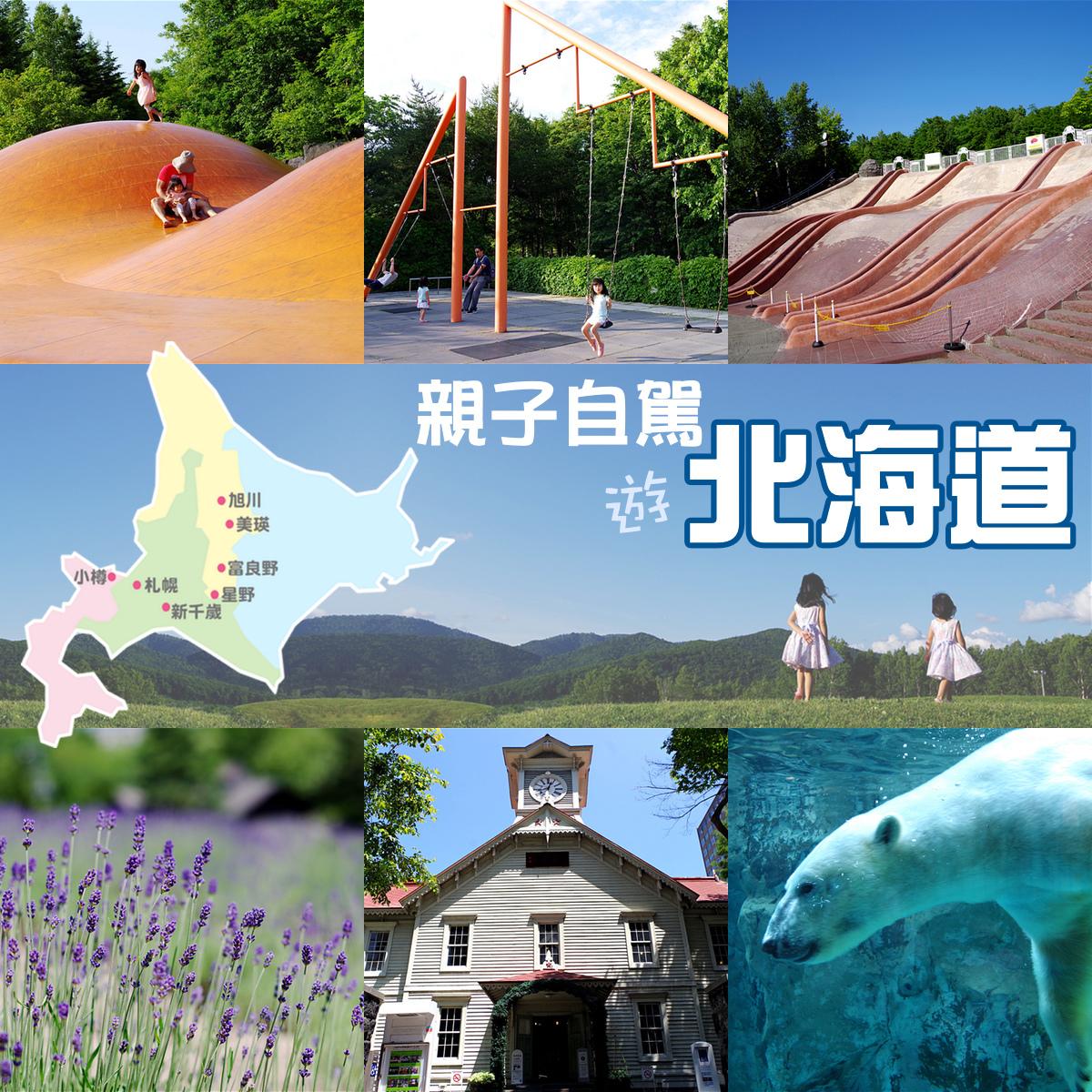 親子自駕遊北海道-4