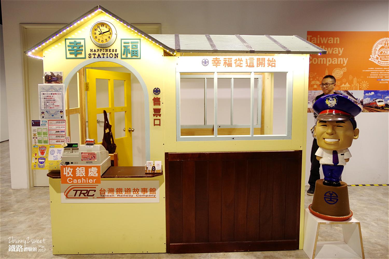 松山車站鐵路體驗館-03.jpg