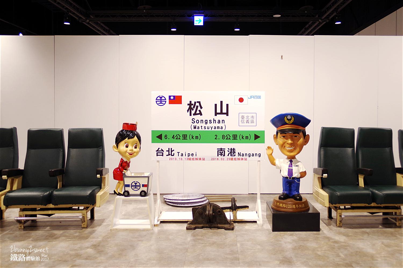 松山車站鐵路體驗館-07.jpg