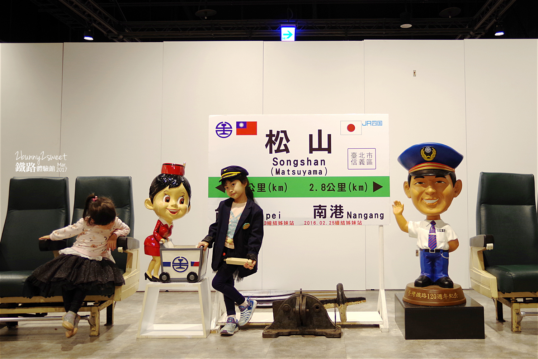松山車站鐵路體驗館-09.jpg