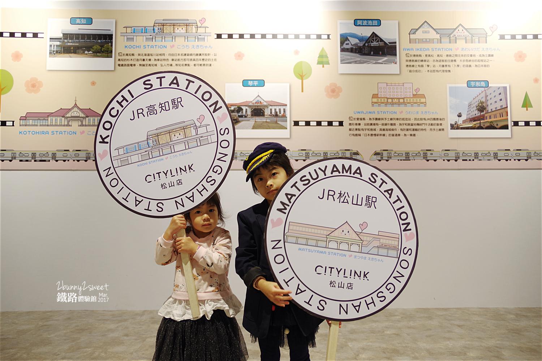 松山車站鐵路體驗館-10.jpg
