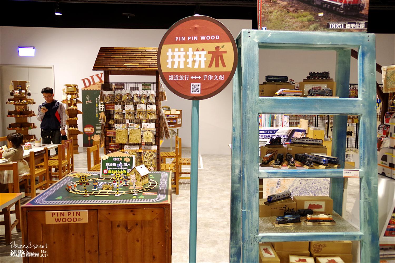 松山車站鐵路體驗館-31.jpg