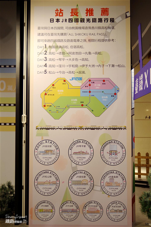松山車站鐵路體驗館-37.jpg