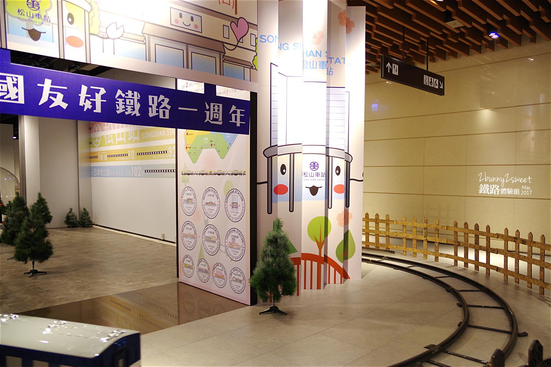 松山車站鐵路體驗館-39.jpg
