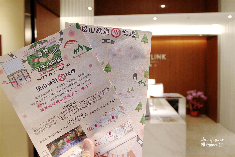 松山車站鐵路體驗館-51.jpg