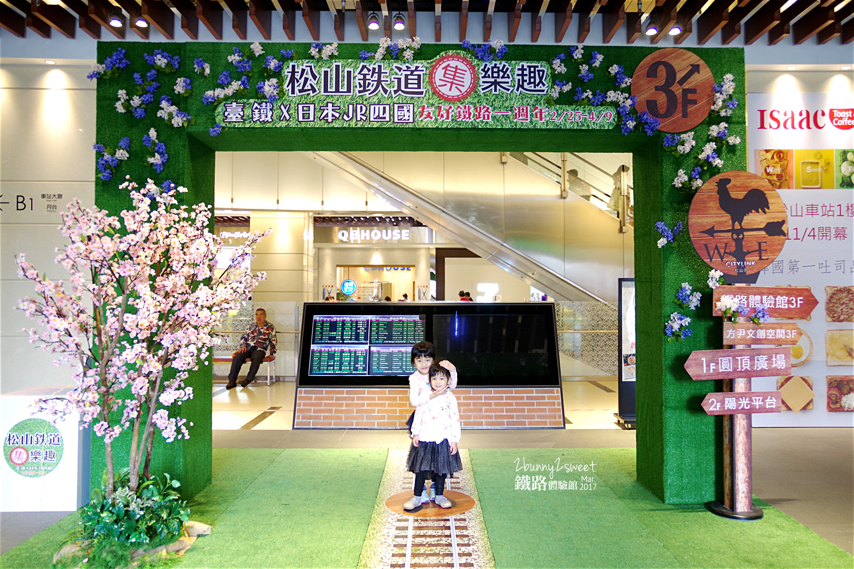松山車站鐵路體驗館-54.jpg